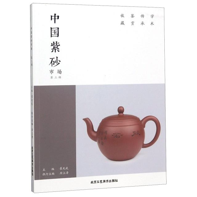中國紫砂市場(第3輯)