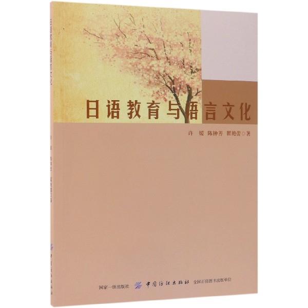 日語教育與語言文化