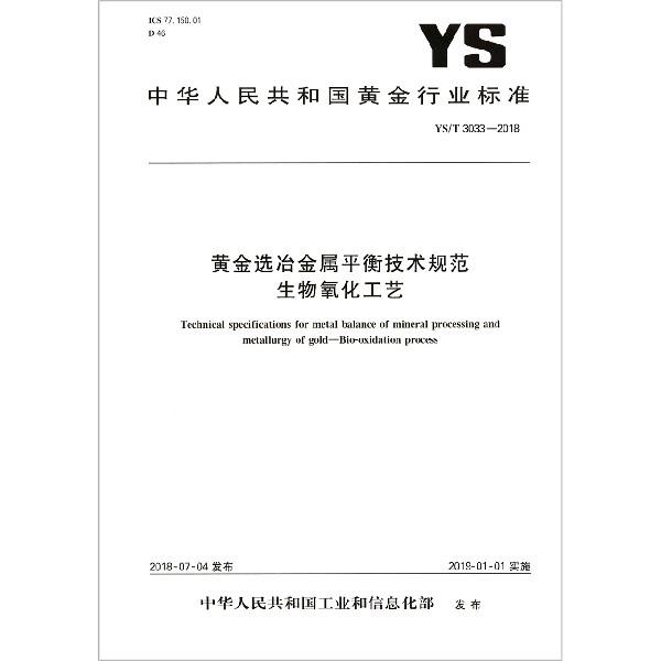黃金選冶金屬平衡技術規範生物氧化工藝(YST3033-2018)/中華人民共和國黃金行業標準