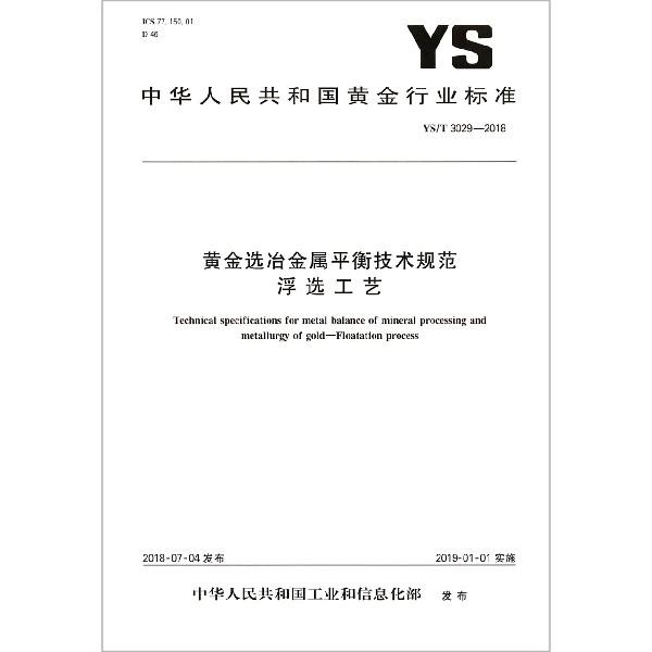 黃金選冶金屬平衡技術規範浮選工藝(YST3029-2018)/中華人民共和國黃金行業標準