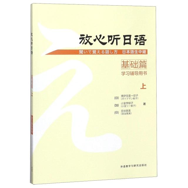 放心聽日語(基礎篇學習輔導用書上)