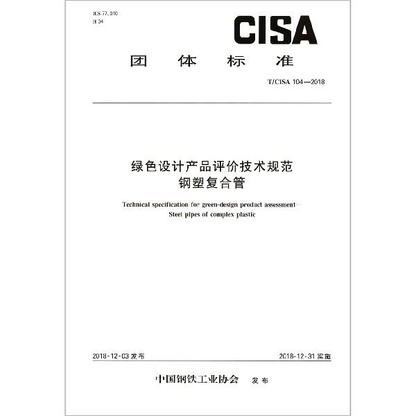 綠色設計產品評價技術規範鋼塑復合管(TCISA104-2018)/團體標準
