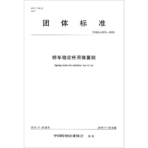 轎車穩定杆用彈簧鋼(TSSEA0015-2018)/團體標準