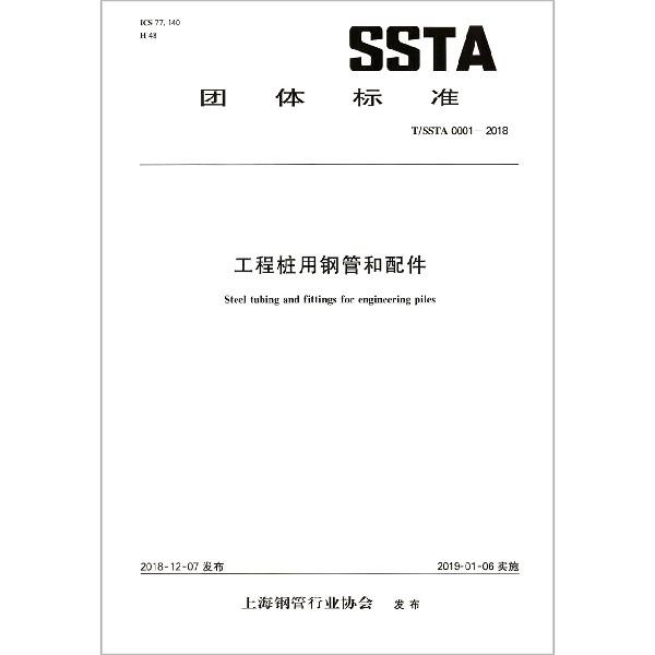 工程樁用鋼管和配件(TSSTA0001-2018)/團體標準