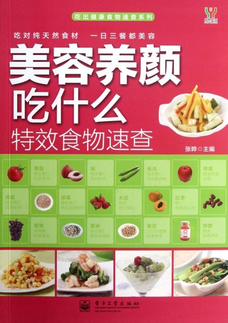 美容養顏喫什麼特效食物速查/喫出健康食物速查繫列