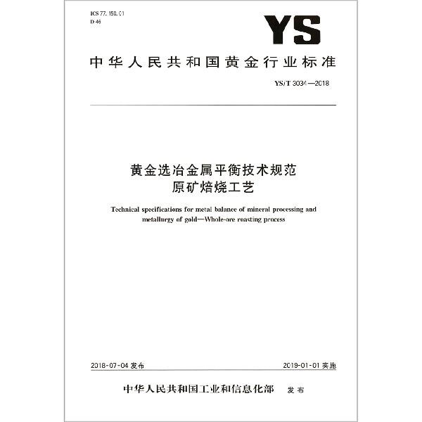黃金選冶金屬平衡技術規範原礦焙燒工藝(YST3034-2018)/中華人民共和國黃金行業標準
