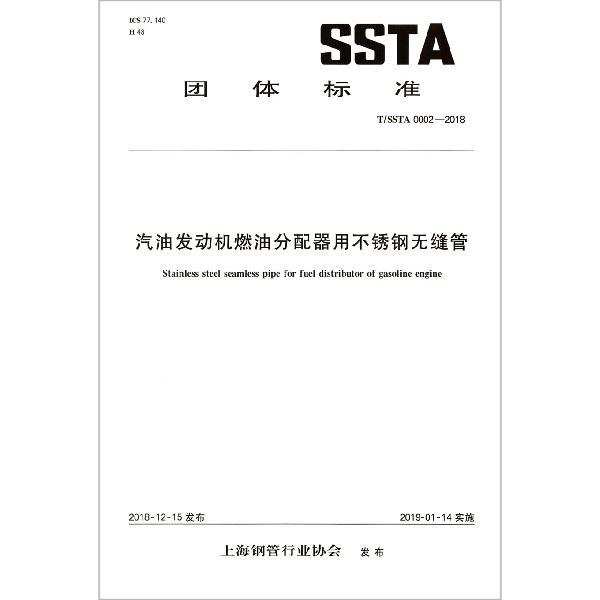 汽油發動機燃油分配器用不鏽鋼無縫管(TSSTA0002-2018)/團體標準
