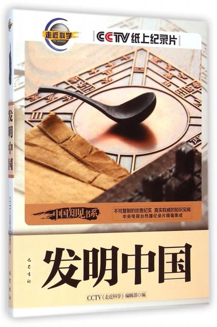 發明中國/中國知見書繫/CCTV紙上紀錄片
