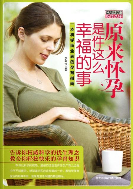 原來懷孕是件這麼幸福