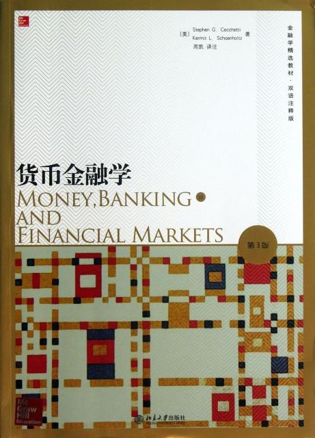 貨幣金融學(第3版雙語注釋版金融學精選教材)