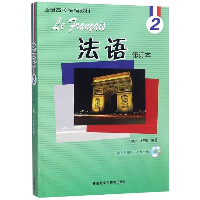 法語(附光盤2修訂本全國高校統編教材)