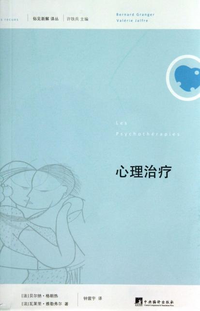 心理治療/俗見新解譯叢