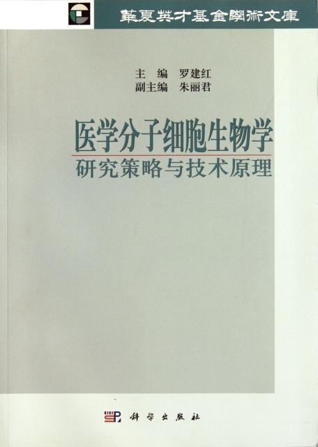 醫學分子細胞生物學研究策略與技術原理/華夏英纔基金學術文庫