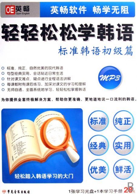 CD-R-MP3輕輕松松學韓語-標準韓語初級篇(附書)