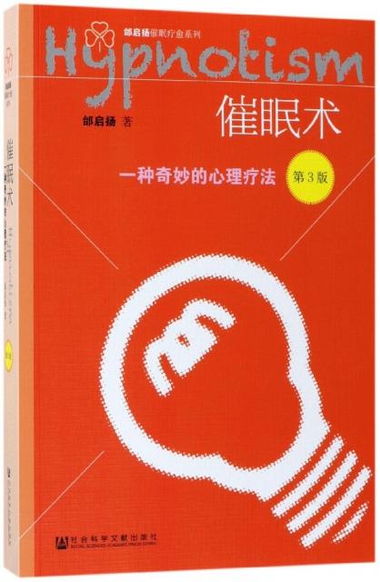 催眠術(一種奇妙的心理療法第3版)/邰啟揚催眠療愈繫列
