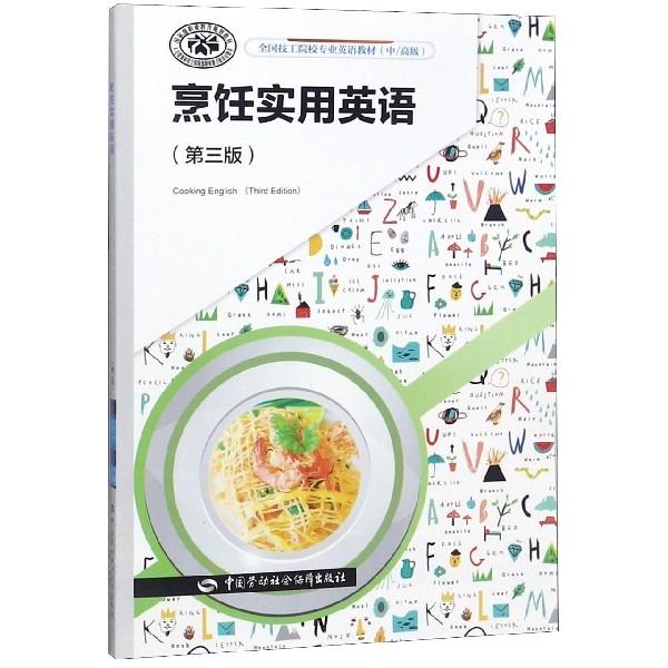 烹饪实用英语(第3版