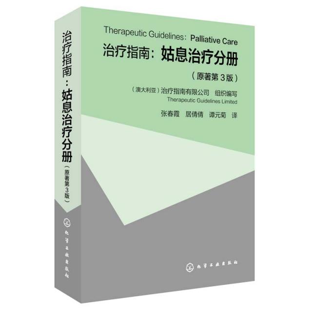 治療指南--姑息治療分冊(原著第3版) 澳大利亞治療指南 公正科學經典實用