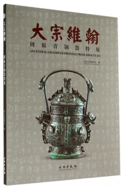 大宗維翰(周原青銅器特展)