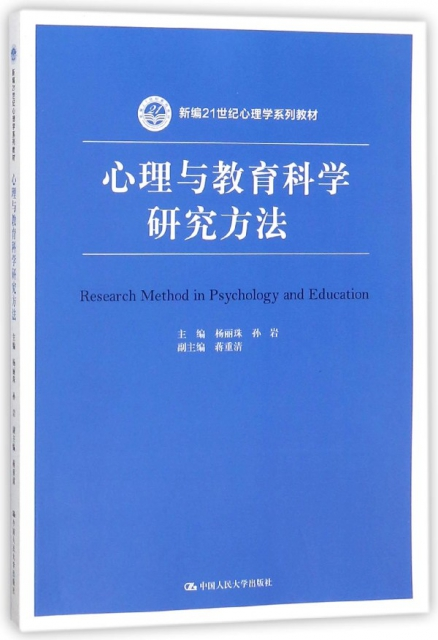 心理與教育科學研究方法(新編21世紀心理學繫列教材)