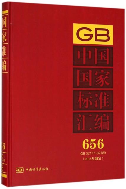 中國國家標準彙編(2015年制定656GB32177-32189)(精)