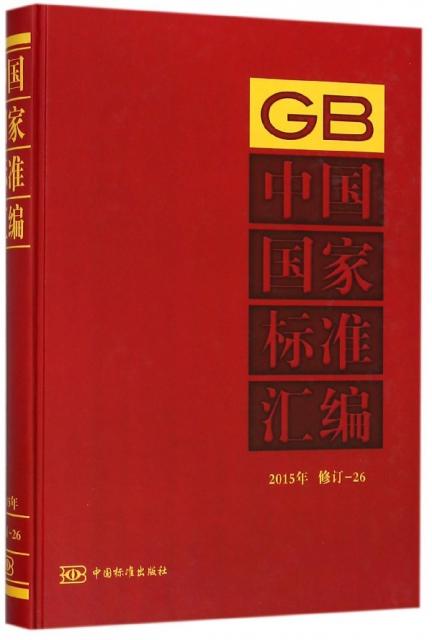 中國國家標準彙編(2015年修訂-26)(精)