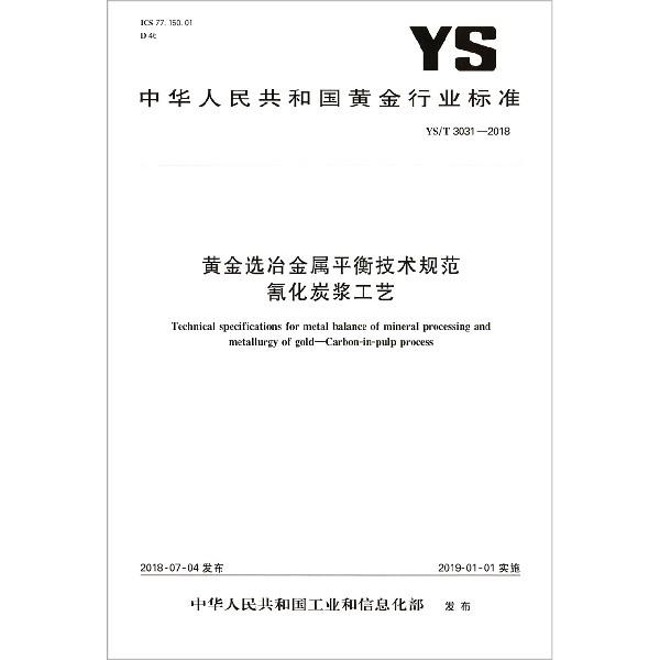 黃金選冶金屬平衡技術規範氰化炭漿工藝(YST3031-2018)/中華人民共和國黃金行業標準