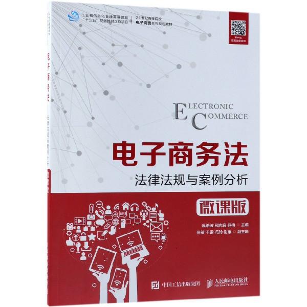 電子商務法(法律法規與案例分析微課版21世紀高等院校電子商務繫列規劃教材)