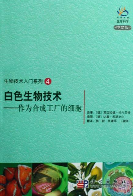 白色生物技術--作為合成工廠的細胞(中文版)/生物技術入門繫列