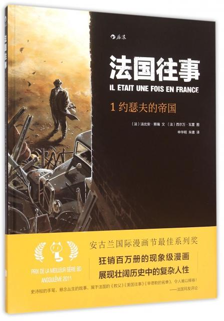 法國往事(1約瑟夫的帝國)(精)