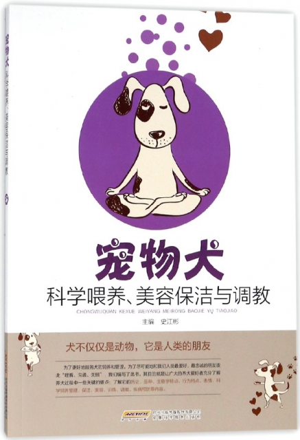 寵物犬科學喂養美容保