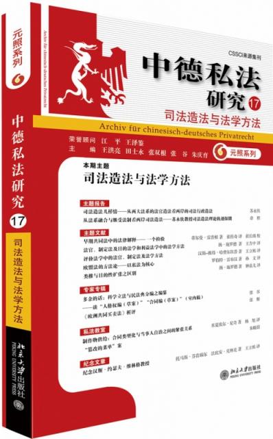 中德私法研究(17司法造法與法學方法)/元照繫列