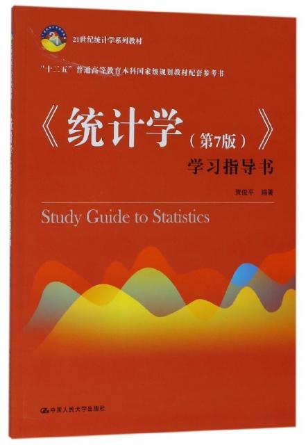 統計學<第7版>學習指導書(21世紀統計學繫列教材十二五普通高等教育本科國家級規劃教材