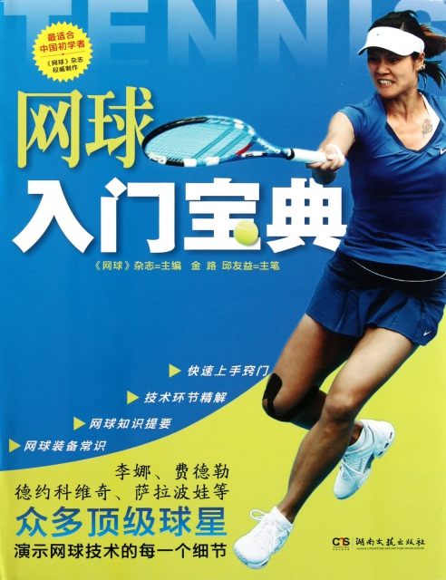 網球入門寶典(精)