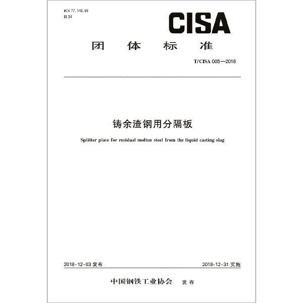 鑄餘渣鋼用分隔板(TCISA005-2018)/團體標準