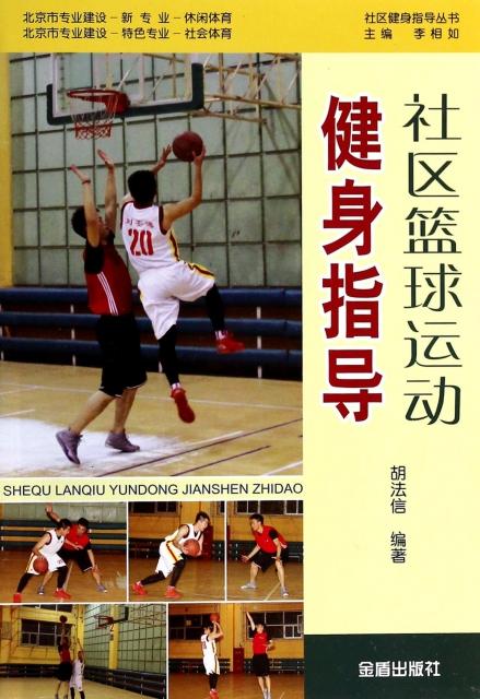 社區籃球運動健身指導/社區健身指導叢書