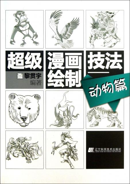超級漫畫繪制技法--動物篇