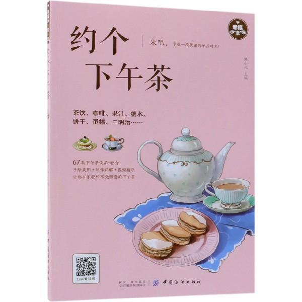 约个下午茶(幸福小食