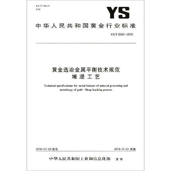 黃金選冶金屬平衡技術規範堆浸工藝(YST3028-2018)/中華人民共和國黃金行業標準