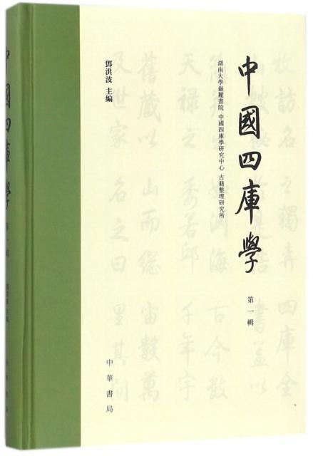 中國四庫學(第1輯)