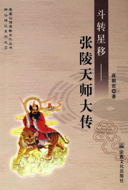 鬥轉星移--張陵天師大傳/神仙傳記繫列/蓬瀛仙館道教文化叢書
