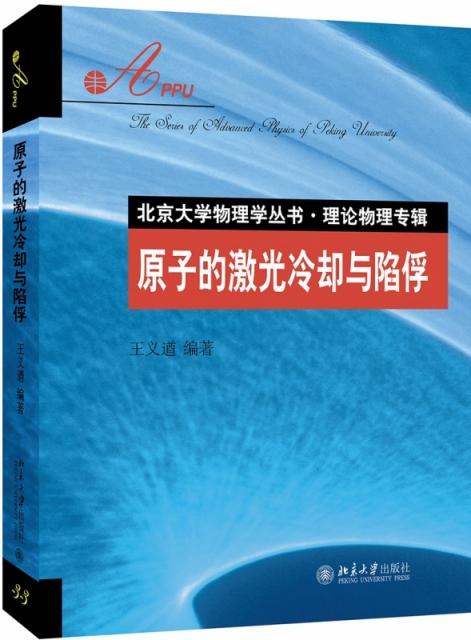 原子的激光冷卻與陷俘(理論物理專輯)/北京大學物理學叢書