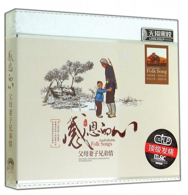 CD感恩的心父母妻子兄弟情(3碟裝)