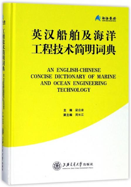 英漢船舶及海洋工程技術簡明詞典(精)