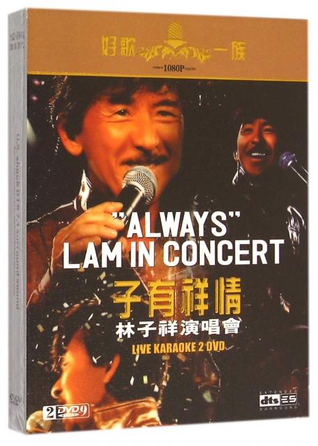 DVD-9子有祥情林子祥演唱會(2碟裝)