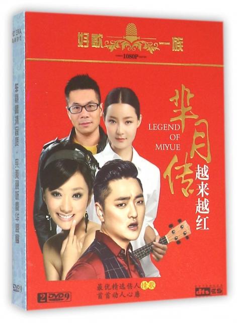 DVD-9羋月傳越來越紅(2碟裝)