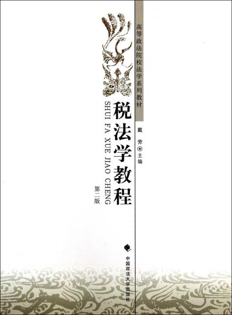 稅法學教程(第2版高