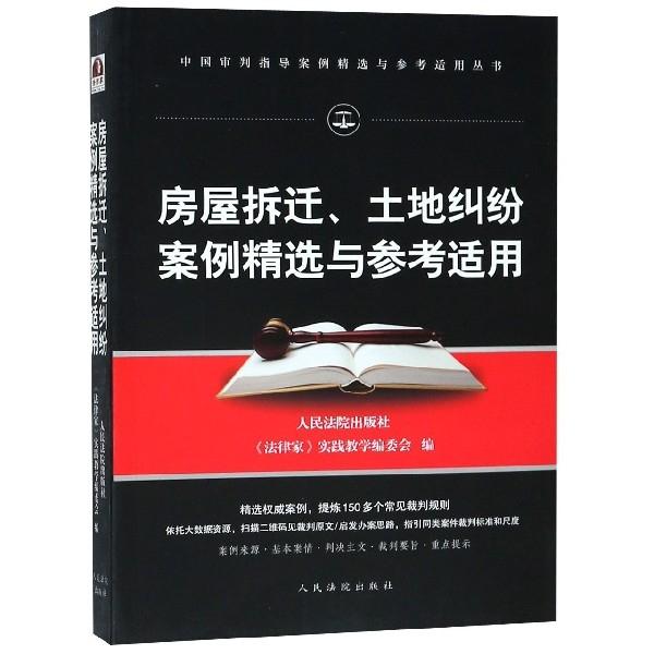 房屋拆遷土地糾紛案例精選與參考適用/中國審判指導案例精選與參考適用叢書