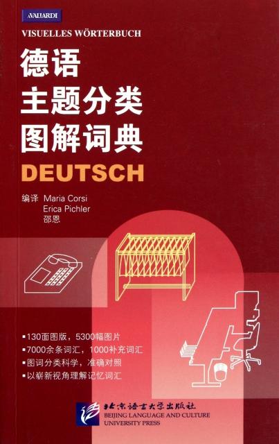 德語主題分類圖解詞典