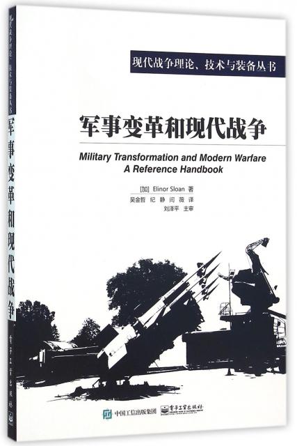 軍事變革和現代戰爭/現代戰爭理論技術與裝備叢書