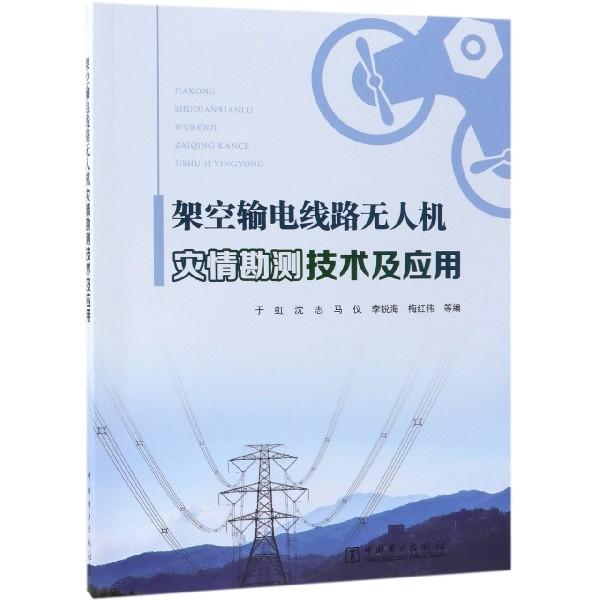 架空輸電線路無人機災情勘測技術及應用